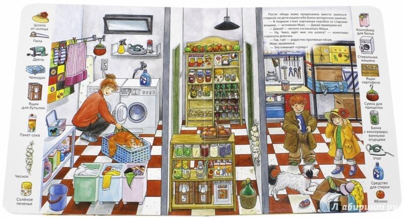 Иллюстрация 1 из 33 для Семья, дом | Лабиринт - книги. Источник: Лабиринт