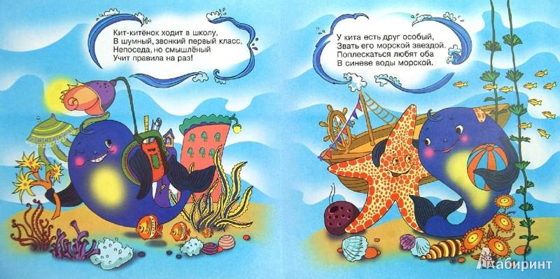 Иллюстрация 1 из 6 для Крошка Кит - Дарина Щеколдина   Лабиринт - книги. Источник: Лабиринт
