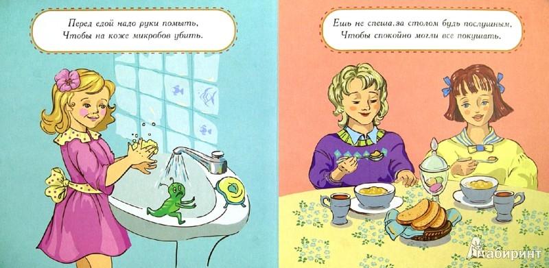 Иллюстрация 1 из 17 для Хорошие манеры - Наталья Курлат   Лабиринт - книги. Источник: Лабиринт