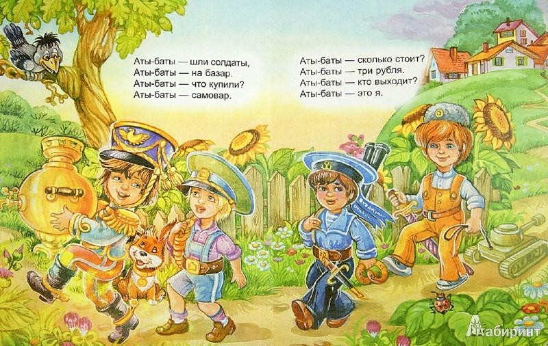 Иллюстрация 1 из 6 для Считалки. Давай-ка поиграем! | Лабиринт - книги. Источник: Лабиринт