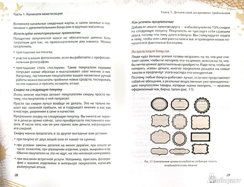 Иллюстрация 1 из 4 для Как из хобби сделать бизнес. Монетизация творчества - Анна Тюхменева | Лабиринт - книги. Источник: Лабиринт