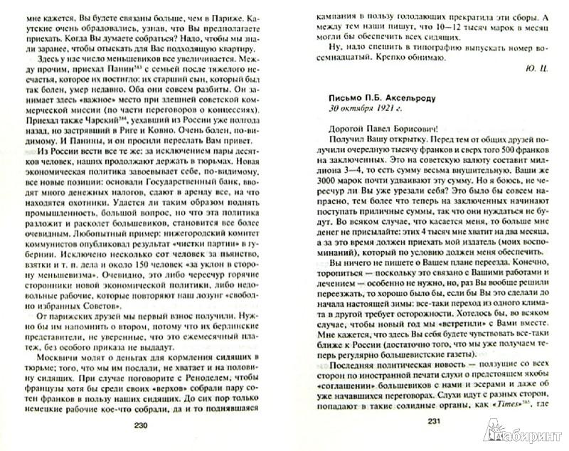 Иллюстрация 1 из 31 для Письма и документы. 1917 - 1922. Сборник - Ю. Мартов | Лабиринт - книги. Источник: Лабиринт
