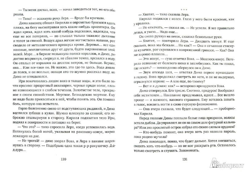 Иллюстрация 1 из 13 для ИГРА. Книга 1. Змеиный остров - Карина Шаинян | Лабиринт - книги. Источник: Лабиринт