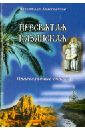 Пресвятая Казанская. Православные сказки, Колесникова Валентина Савельевна