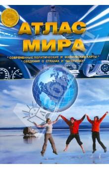 Атлас Мира. Выпуск 1(1) 2014 г.