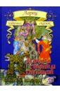 Преданья старины глубокой александр григорьев иван матрёнинсын сказка для детей