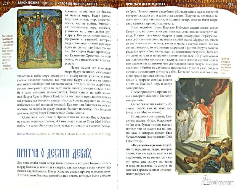 Иллюстрация 1 из 13 для Закон Божий для семьи и школы   Лабиринт - книги. Источник: Лабиринт