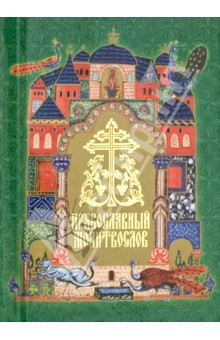 Православный молитвослов (карманный) на церковно-славянском языке