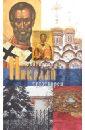 Святитель Николай Чудотворец цена в Москве и Питере