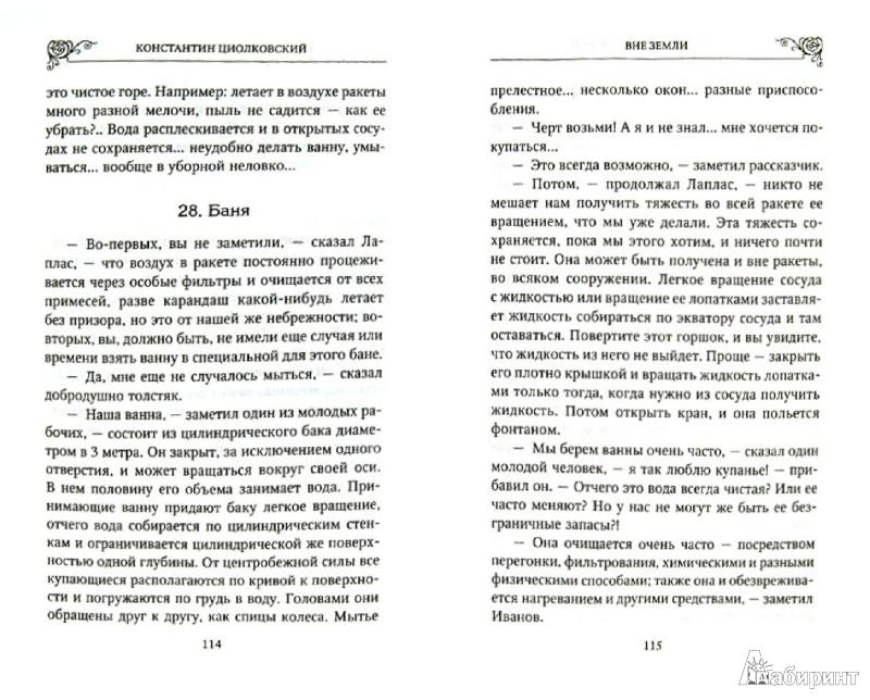 Иллюстрация 1 из 6 для Вне земли - Константин Циолковский | Лабиринт - книги. Источник: Лабиринт