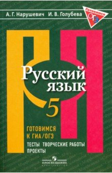 Книга Русский язык класс Готовимся к ГИА ОГЭ Тесты  Русский язык 5 класс Готовимся к ГИА ОГЭ Тесты творческие работы проекты