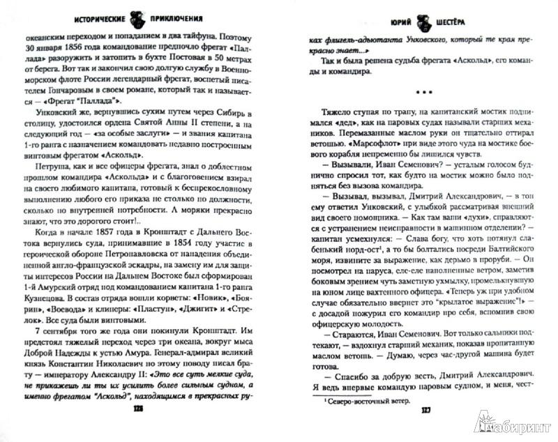 Иллюстрация 1 из 14 для Наследник поручика гвардии - Юрий Шестера | Лабиринт - книги. Источник: Лабиринт