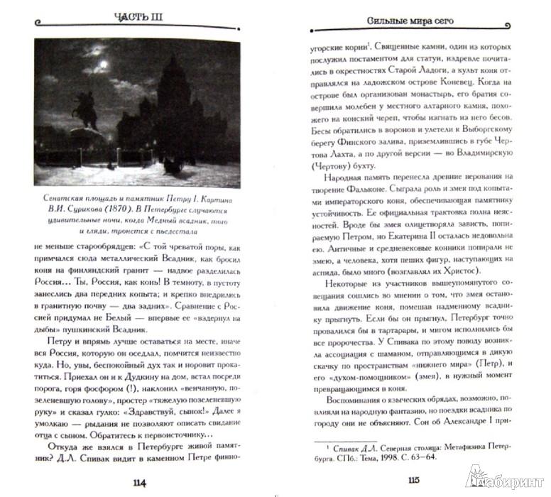 Иллюстрация 1 из 16 для Привидения русских усадеб. И не только... | Лабиринт - книги. Источник: Лабиринт