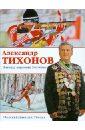 Тихонов Александр Иванович Тихонов. Легенда мирового биатлона
