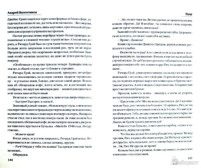 Иллюстрация 1 из 5 для Нуар - Андрей Валентинов | Лабиринт - книги. Источник: Лабиринт