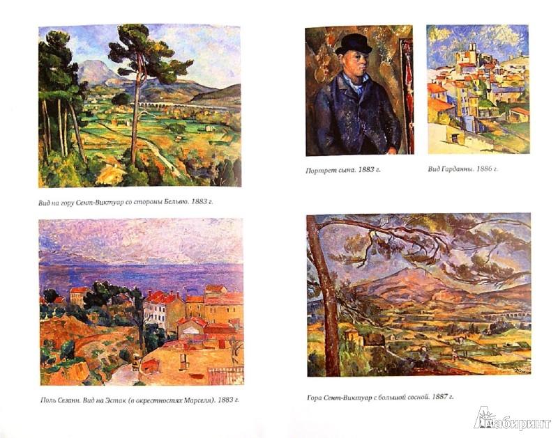 Иллюстрация 1 из 25 для Жизнь Сезанна - Анри Перрюшо | Лабиринт - книги. Источник: Лабиринт