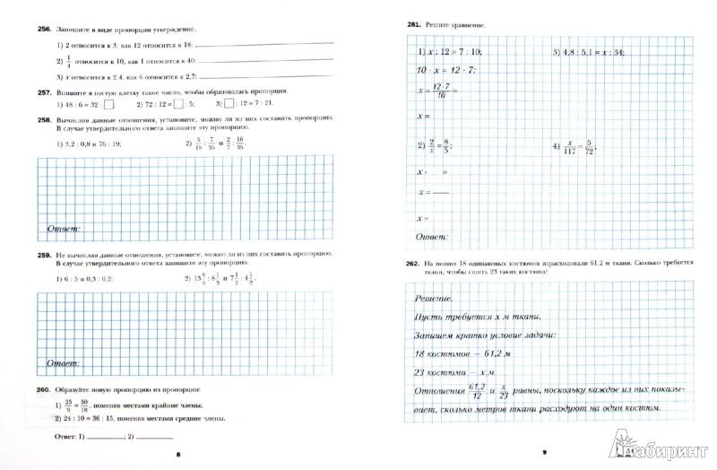 Иллюстрация 1 из 6 для Математика. 6 класс. Рабочая тетрадь №2. ФГОС - Мерзляк, Полонский, Якир | Лабиринт - книги. Источник: Лабиринт