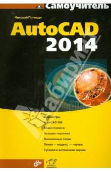 Самоучитель AutoCAD 2014 схема подключения солнечных элементов к батарее купить