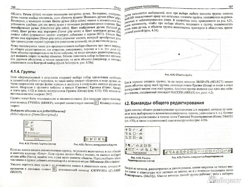 Иллюстрация 1 из 4 для Самоучитель AutoCAD 2014 - Николай Полещук   Лабиринт - книги. Источник: Лабиринт