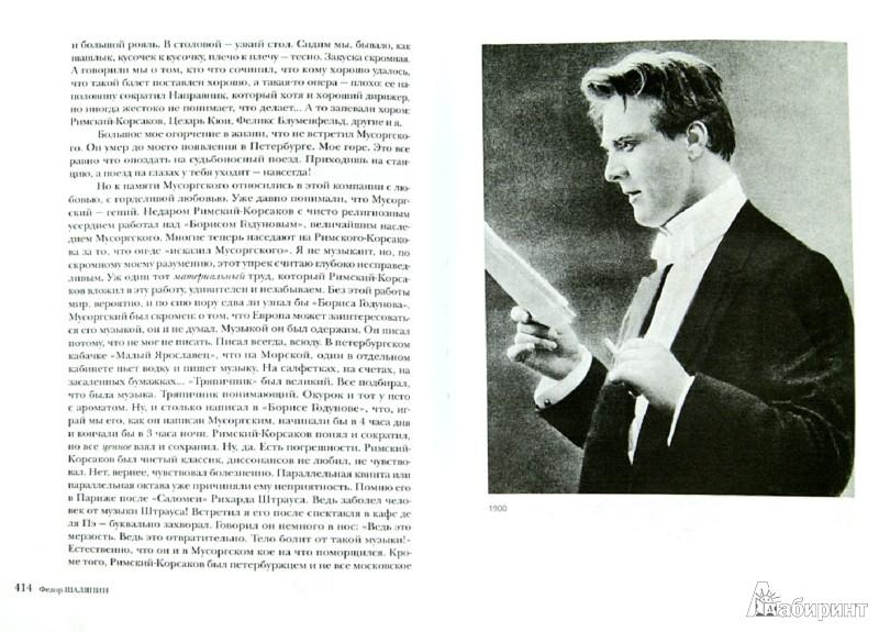 Иллюстрация 1 из 14 для Маска и душа - Федор Шаляпин | Лабиринт - книги. Источник: Лабиринт