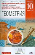 Алгебра и начала мат. анализа. Геометрия. 10 класс. Методическое пособие. Базовый уровень ФГОС