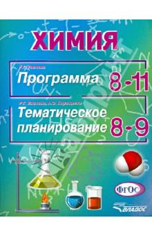 Химия. Программа 8-11 классы. Тематическое планирование 8-9 классы. ФГОС