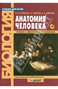 Анатомия человека. Учебник для студентов вузов (+CD) а а никитина анатомия человека