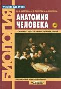 Анатомия человека. Учебник для студентов вузов (+CD)