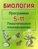 Биология. Программа. Тематическое планирование. 5-11 классы общеобразовательных учреждений
