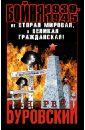 Буровский Андрей Михайлович Бойня 1939-1945. Не Вторая Мировая, а Великая Гражданская!