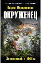 Окруженец. Затерянный в 1941-м, Мельнюшкин Вадим Игоревич