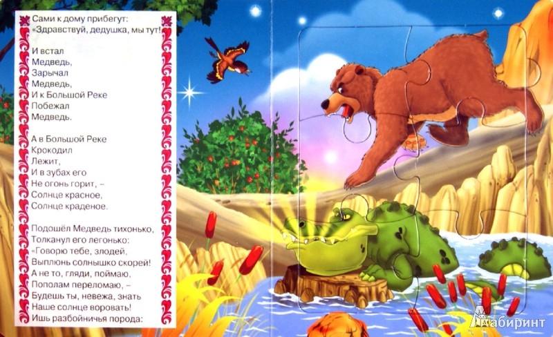 Иллюстрация 1 из 11 для Краденое солнце - Корней Чуковский | Лабиринт - книги. Источник: Лабиринт