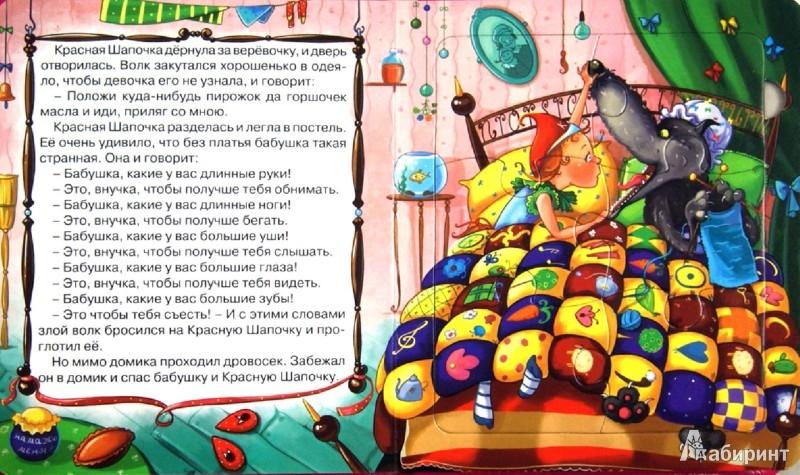 Иллюстрация 1 из 6 для Красная Шапочка. Принцесса на горошине - Перро, Андерсен | Лабиринт - книги. Источник: Лабиринт
