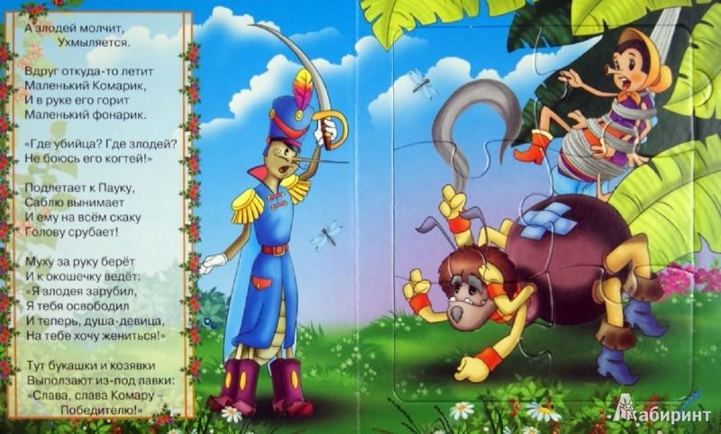 Иллюстрация 1 из 11 для Муха-Цокотуха - Корней Чуковский | Лабиринт - книги. Источник: Лабиринт