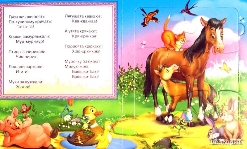 Иллюстрация 1 из 26 для Путаница. Чудо-дерево - Корней Чуковский | Лабиринт - книги. Источник: Лабиринт