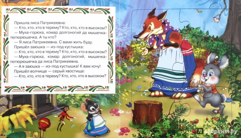 Иллюстрация 1 из 22 для Теремок. Кошкин дом | Лабиринт - книги. Источник: Лабиринт