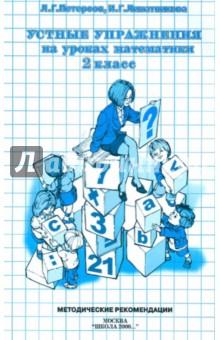 Устные упражнения на уроках математики. 2 класс. Методические рекомендации