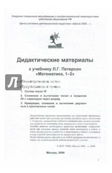 Геометрическое лото. 1 класс. Дидактическое пособие к учебнику Л.Г. Петерсон
