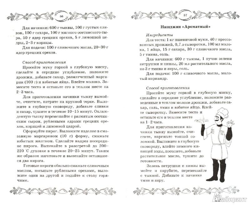 Иллюстрация 1 из 11 для Осетинские пироги и другая выпечка Востока - Азамат Рахимов | Лабиринт - книги. Источник: Лабиринт