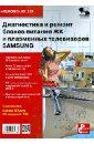 Диагностика и ремонт блоков питания ЖК плазменных телевизоров SAMSUNG