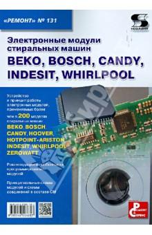 Электронные модули стиральных машин BEKO, BOSCH, CANDY, INDESIT, WHIRLPOOL электронные модули стиральных машин indesit ariston hotpoint на аппаратных платформах evo i ii