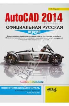 AutoCAD 2014. Официальная русская версия. Эффективный самоучитель autocad 2014中文版土木工程设计从入门到精通(附光盘1张)