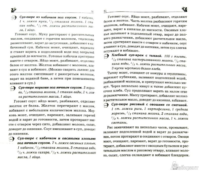 Иллюстрация 1 из 16 для 195 рецептов для здоровья позвоночника - А. Синельникова | Лабиринт - книги. Источник: Лабиринт