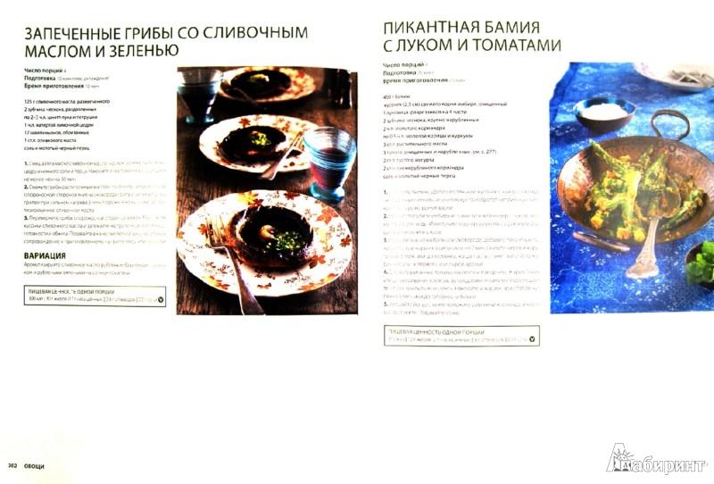 Иллюстрация 1 из 29 для Классическая кулинарная книга | Лабиринт - книги. Источник: Лабиринт
