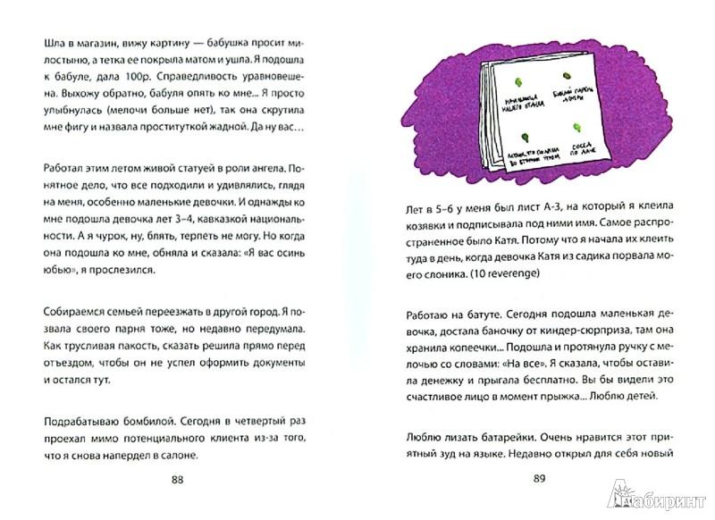 Иллюстрация 1 из 5 для Подслушано. Все, что вы хотели знать об окружающих, но боялись спросить | Лабиринт - книги. Источник: Лабиринт