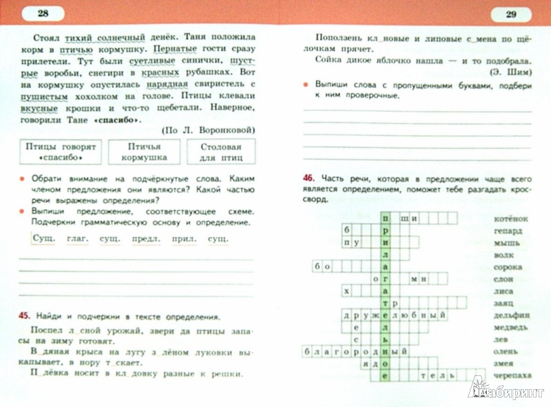 кибирева русскому класса гдз 2 по