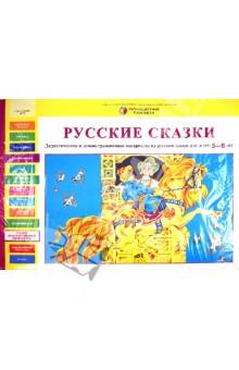 Русские сказки. Дидактические и демонстрационные материалы для детей 5-6 лет