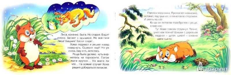 Иллюстрация 1 из 47 для Как Хома на дальнее поле за рощу ходил - Альберт Иванов | Лабиринт - книги. Источник: Лабиринт