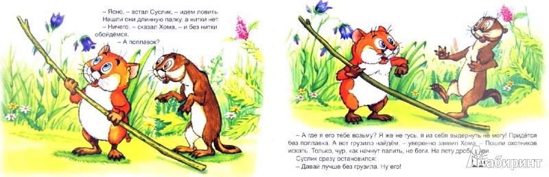 Иллюстрация 1 из 26 для Как Хома рыбу ловил - Альберт Иванов | Лабиринт - книги. Источник: Лабиринт