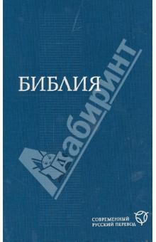 Библия. В современном русском переводе